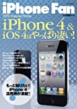 iPhone Fan 2010 Autumn - Winter (マイコミムック)