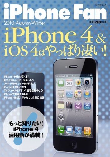 iPhone Fan 2010 Autumn - Winter (マイコミムック)