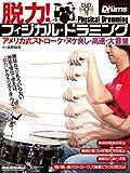脱力!フィジカル・ドラミング アメリカ式ストロークでヌケ良し・高速・大音量 (DVD付き) (リズム&ドラム・マガジン)