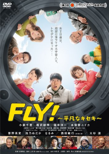 FLY!  ~平凡なキセキ~ [DVD]