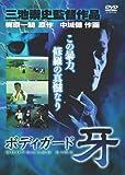 ボディガード牙 [DVD]