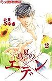 真夏のエデン(2) (フラワーコミックスα)