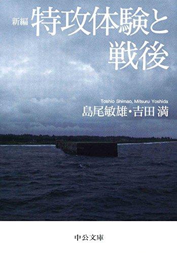新編 - 特攻体験と戦後 - 〈対談〉 (中公文庫 し 10-5)