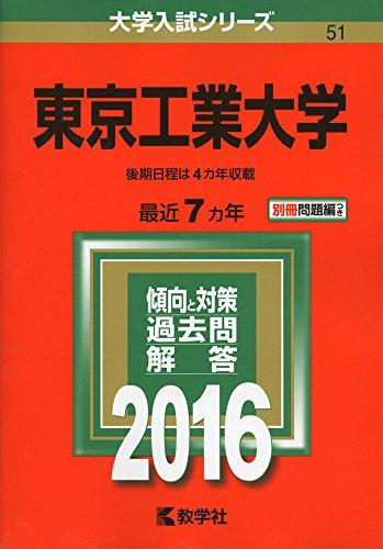 東京工業大学 (2016年版大学入試シリーズ)
