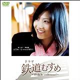 ドラマ 鉄道むすめ ~Girls be ambitious!~ 【富士急行・駅務係 大月みーな starring 宮澤佐江 (AKB48)】 (1WeekDVD)