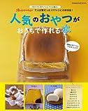 人気のおやつがおうちで作れる本 (オレンジページブックス)