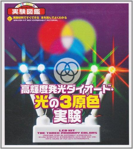 光の3原色実験 2007年 ([バラエティ])