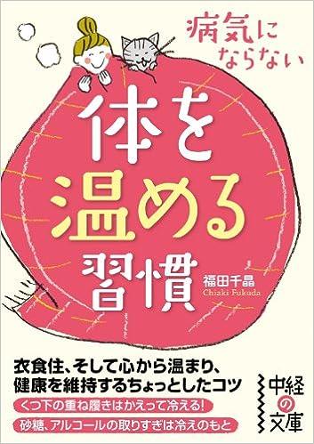 病気にならない体を温める習慣<病気にならない体を温める習慣> (中経の文庫) Kindle版