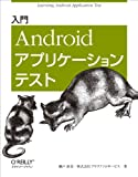 入門 Androidアプリケーションテスト