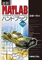 最新MATLABハンドブック第五版