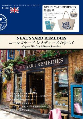 NEAL\'S YARD REMEDIES (e-MOOK)