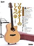 「卒業」・・・だから 弾いてみた(*^m^)「仰げば尊し」(ソロ・ギターのしらべ:南澤大介)