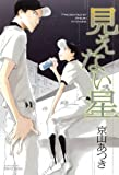 見えない星 (ミリオンコミックス) (ミリオンコミックス  Hertz Series 38)