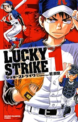 LUCKY STRIKE 1 (少年チャンピオン・コミックス)