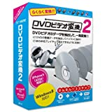 DVDビデオ変換2 PRO for Win