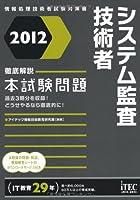 徹底解説システム監査技術者本試験問題〈2012〉 (情報処理技術者試験対策書)