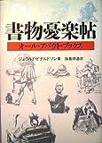 書物憂楽帖―オール・アバウト・ブックス (1983年)