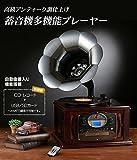 高級アンティーク調仕上げ 蓄音機多機能プレーヤー/ND-197