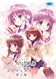 ドラマCD CLANNAD  -光見守る坂道で- 第1巻 / プロトタイプ