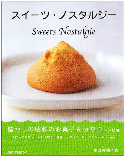 スイーツ・ノスタルジー―懐かしの昭和のお菓子&おやつレシピ集 (旭屋出版MOOK)