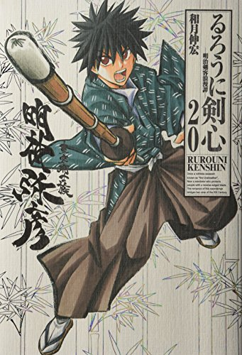 るろうに剣心完全版 20―明治剣客浪漫譚 (ジャンプコミックス)