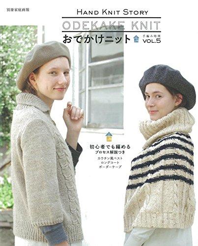 おでかけニット 2014年Vol.5 大きい表紙画像