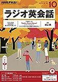 NHKラジオ ラジオ英会話 2016年 10月号 [雑誌] (NHKテキスト)