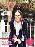 女子カメラ 2013年 12月号 [雑誌]