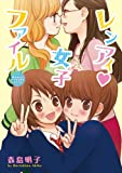 レンアイ・女子ファイル (百合姫コミックス)