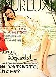 SPURLUXE (シュプールリュクス) 2008年 07月号 [雑誌]