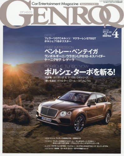 GENROQ(ゲンロク) 2016年 04 月号 [雑誌]