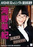 AKB48 公式生写真 32ndシングル 選抜総選挙 さよならクロール 劇場盤 【河野早紀】