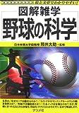 [図解雑学] 野球の科学 (図解雑学)