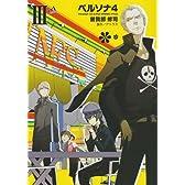 ペルソナ4 (3) (電撃コミックス)
