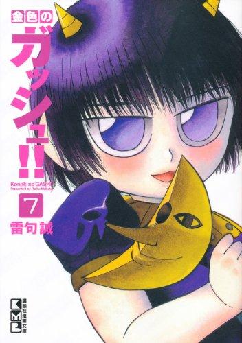 金色のガッシュ!!(7) (講談社漫画文庫 ら 1-7)