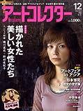 アートコレクター 2008年 12月号 [雑誌]