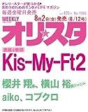 オリ☆スタ 2013年 8/12号 [雑誌]