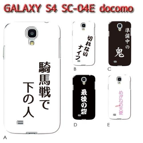GALAXY S4 SC-04E (あだ名01) C [C002504-01]日本語 通り名 ニックネーム ギャラクシー スマホ カバー スマホケース docomo