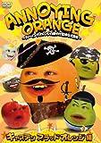 ANNOYING ORANGE ~アノーイングオレンジの胸やけ気味な大冒険~ キャプテン ブラッドオレンジ編 [DVD]