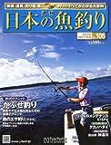 週刊 日本の魚釣り 2012年 10/17号 [分冊百科]
