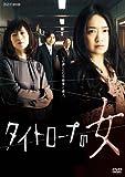 NHKドラマ10 タイトロープの女 [DVD]