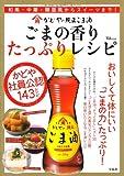 かどやの純正ごま油 ごまの香りたっぷりレシピ (TJMOOK)