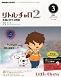 NHK テレビ リトル・チャロ 2 英語に恋する物語 2012年 03月号 [雑誌]