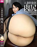 人妻倶楽部 肉尻 中居ちはる [DVD]
