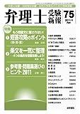 弁理士受験新報 No.75(2011.4)