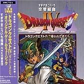 N響版:交響組曲「ドラゴンクエストIV」導かれし者たち+オリジナル・ゲームミュージック