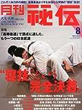 月刊 秘伝 2012年 08月号 [雑誌]