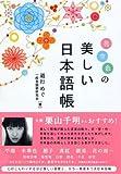花空色の美しい日本語帳