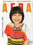 AERA (アエラ) 2013年 7/22号 [雑誌]