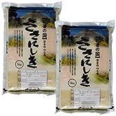 【平成23年産】 ささにしき 山形県村山市鈴木農園産 (10kg(キロ)(5kg×2袋))